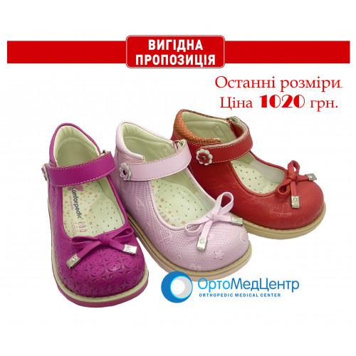 Профілактичні туфлі для дівчинки, Турція
